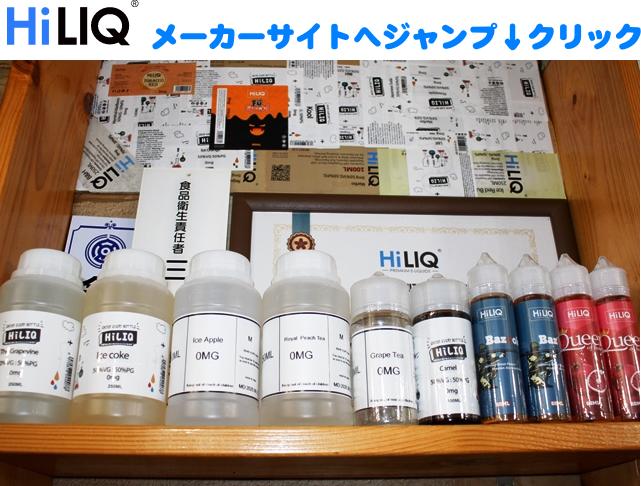 HiLIQサイト